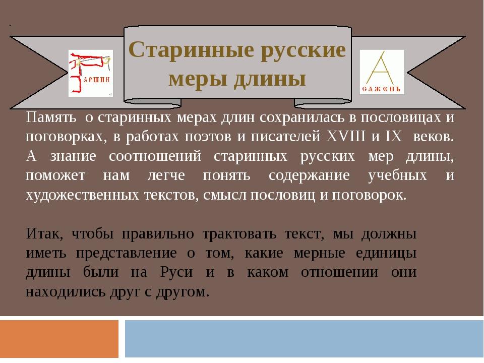 Старинные русские меры длины Память о старинных мерах длин сохранилась в посл...