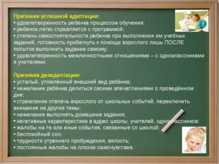 Признаки успешной адаптации: удовлетворенность ребенка процессом обучения; ре