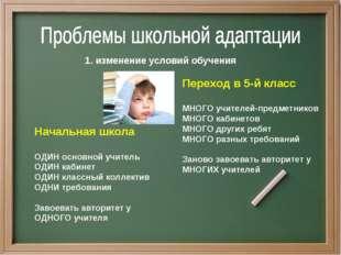 1. изменение условий обучения Начальная школа ОДИН основной учитель ОДИН каби