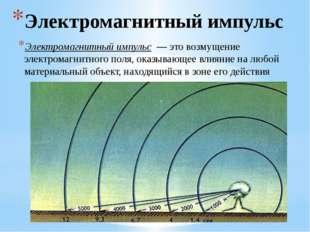 Электромагнитный импульс Электромагнитный импульс— это возмущение электрома