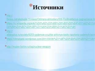 Источники http://5klass.net/ekologija-10-klass/Okhrana-atmosfery/006-Radioakt