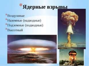 Ядерные взрывы Воздушные Наземные (надводные) Подземные (подводные) Высотный