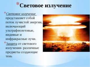 Световое излучение Световое излучение представляет собой поток лучистой энерг