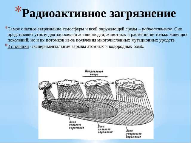 Радиоактивное загрязнение Самое опасное загрязнение атмосферы и всей окружающ...
