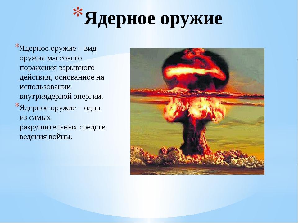 Ядерное оружие Ядерное оружие – вид оружия массового поражения взрывного дейс...
