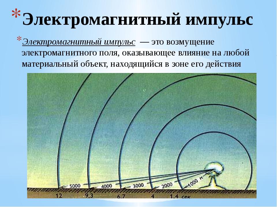 Электромагнитный импульс Электромагнитный импульс— это возмущение электрома...