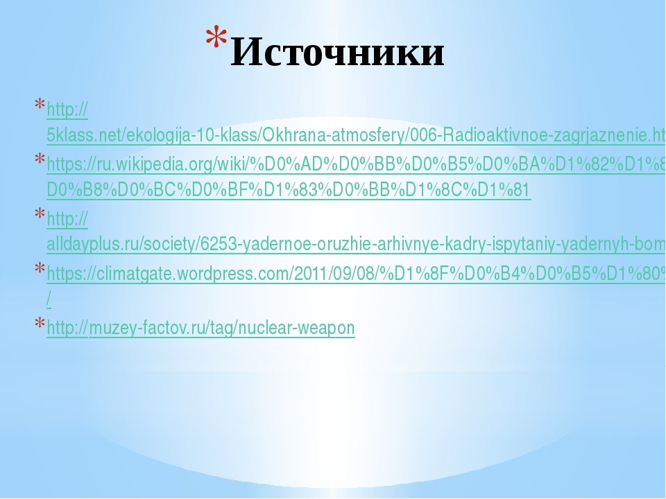 Источники http://5klass.net/ekologija-10-klass/Okhrana-atmosfery/006-Radioakt...