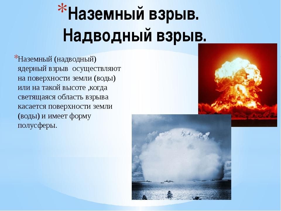 Наземный взрыв. Надводный взрыв. Наземный (надводный) ядерный взрыв осуществл...