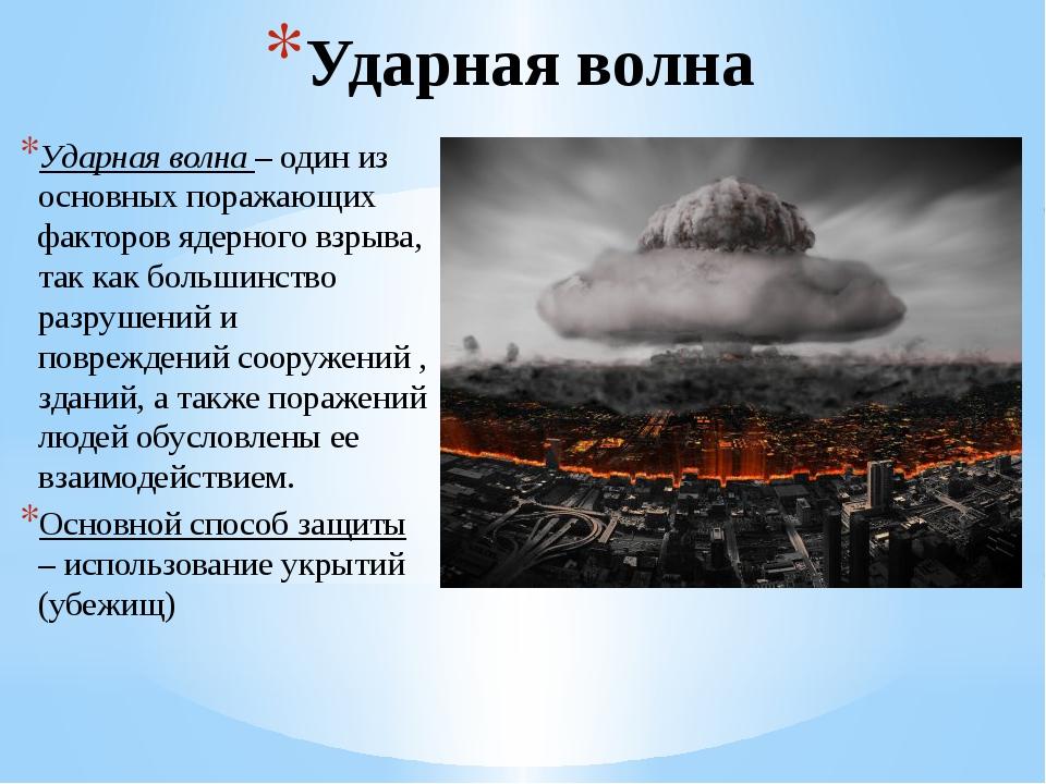 Ударная волна Ударная волна – один из основных поражающих факторов ядерного в...
