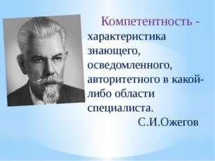 Компетентность - характеристика знающего, осведомленного, авторитетного в ка