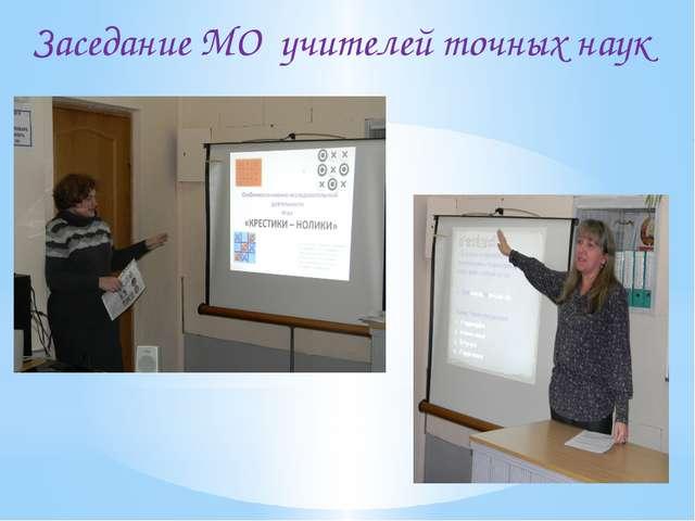 Заседание МО учителей точных наук