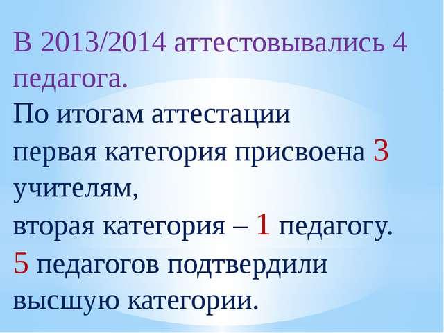 В 2013/2014 аттестовывались 4 педагога. По итогам аттестации первая категория...