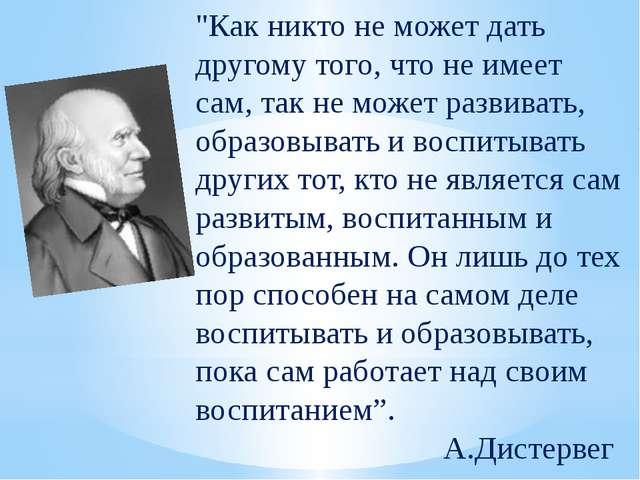 """""""Как никто не может дать другому того, что не имеет сам, так не может развива..."""