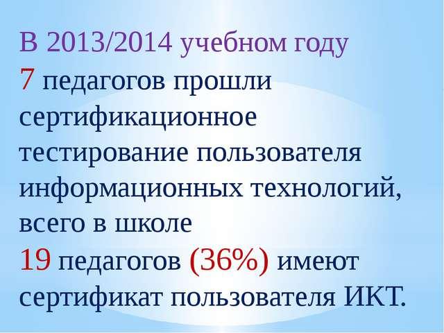 В 2013/2014 учебном году 7 педагогов прошли сертификационное тестирование пол...