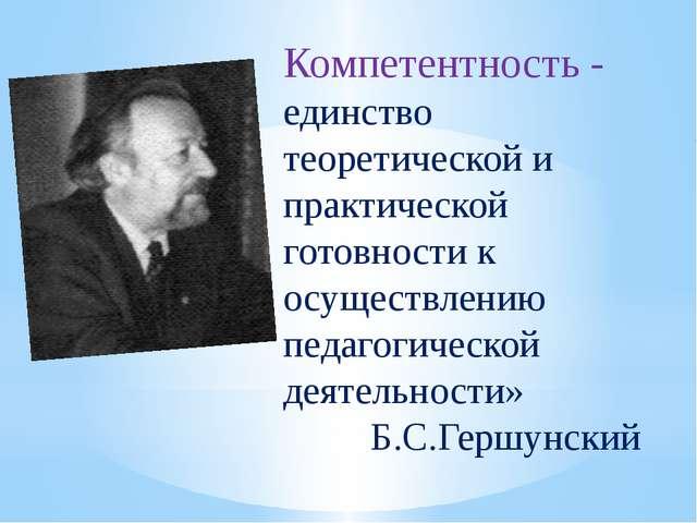 Компетентность - единство теоретической и практической готовности к осуществл...