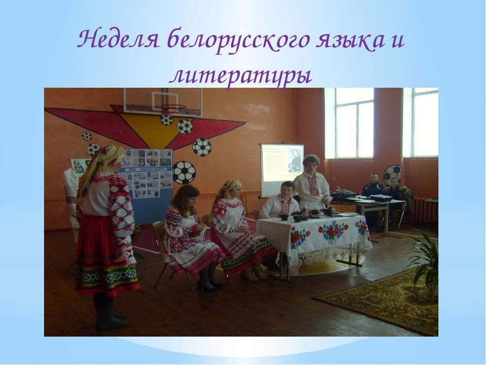 Неделя белорусского языка и литературы