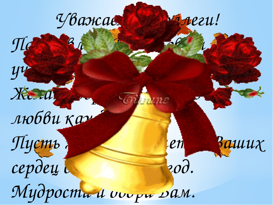 Уважаемые коллеги! Поздравляю Вас с новым учебным годом! Желаю здоровья, успе...