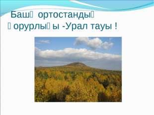 Башҡортостандың ғорурлығы -Урал тауы !