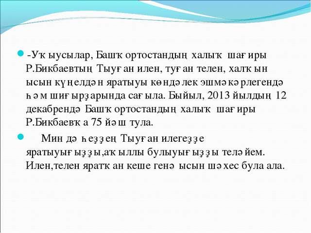 -Уҡыусылар, Башҡортостандың халыҡ шағиры Р.Бикбаевтың Тыуған илен, туған теле...