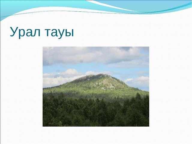 Урал тауы