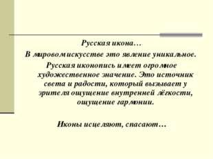 Русская икона… В мировом искусстве это явление уникальное. Русская иконопись