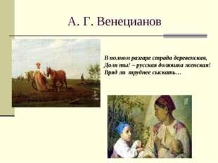А. Г. Венецианов В полном разгаре страда деревенская, Доля ты! – русская долю
