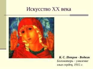 Искусство XX века К. С. Петров - Водкин Богоматерь – умиление злых сердец, 19