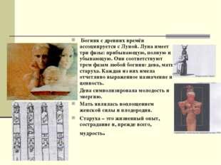 Богиня с древних времён ассоциируется с Луной. Луна имеет три фазы: прибываю