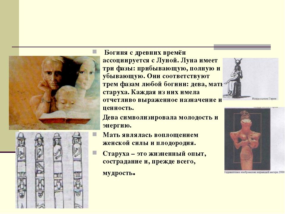 Богиня с древних времён ассоциируется с Луной. Луна имеет три фазы: прибываю...