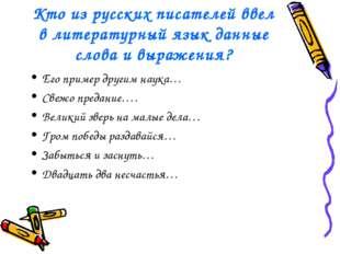 Кто из русских писателей ввел в литературный язык данные слова и выражения? Е