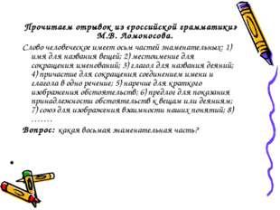 Прочитаем отрывок из «российской грамматики» М.В. Ломоносова. Слово человечес