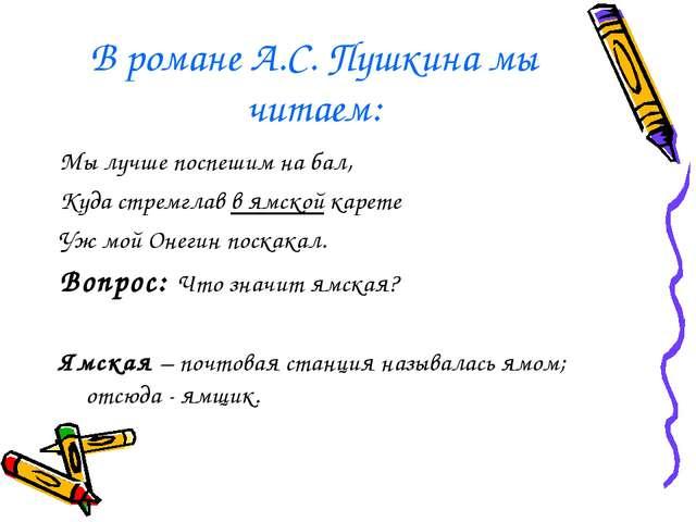 В романе А.С. Пушкина мы читаем: Мы лучше поспешим на бал, Куда стремглав в я...