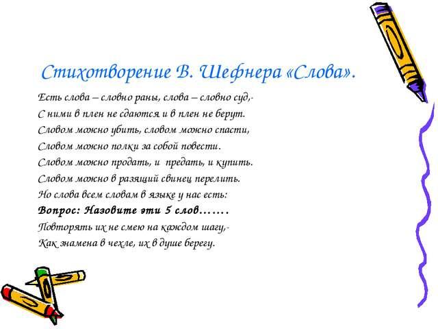 Стихотворение В. Шефнера «Слова». Есть слова – словно раны, слова – словно су...