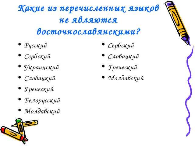 Какие из перечисленных языков не являются восточнославянскими? Русский Сербск...