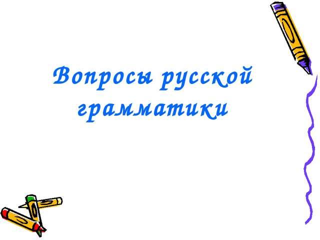 Вопросы русской грамматики