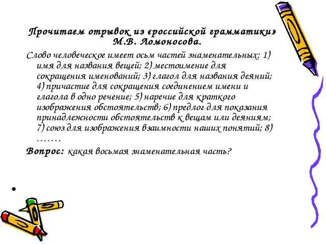 Прочитаем отрывок из «российской грамматики» М.В. Ломоносова. Слово человечес...