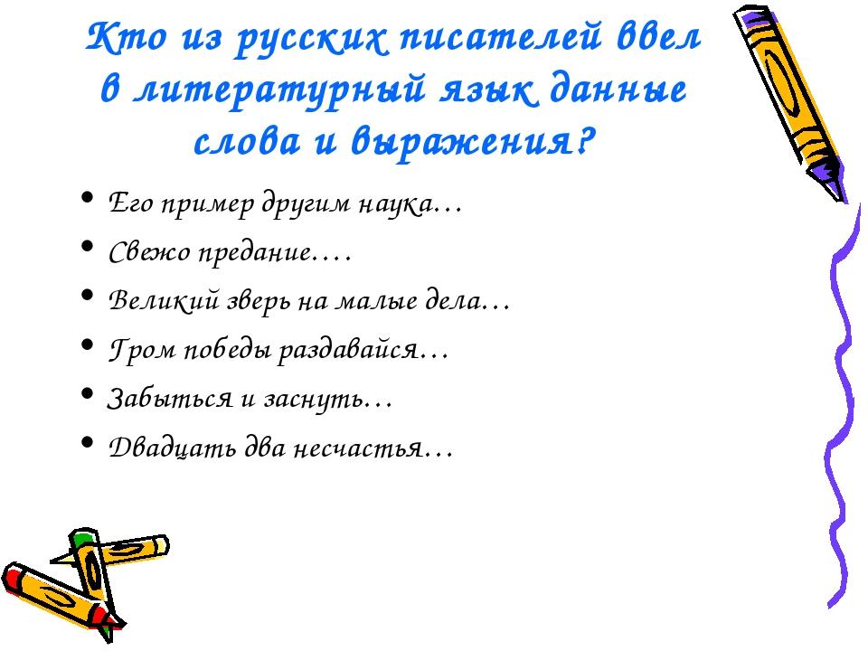Кто из русских писателей ввел в литературный язык данные слова и выражения? Е...
