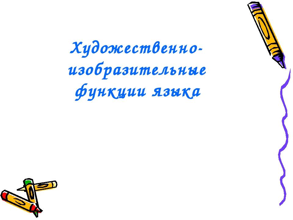 Художественно-изобразительные функции языка