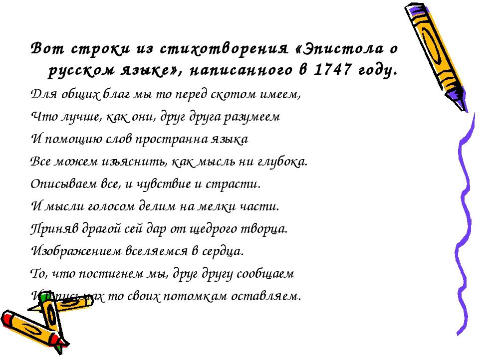 Вот строки из стихотворения «Эпистола о русском языке», написанного в 1747 го...