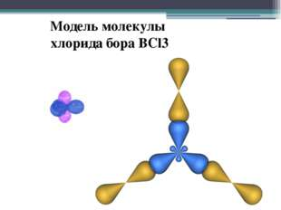 Модель молекулы хлорида бора BCl3