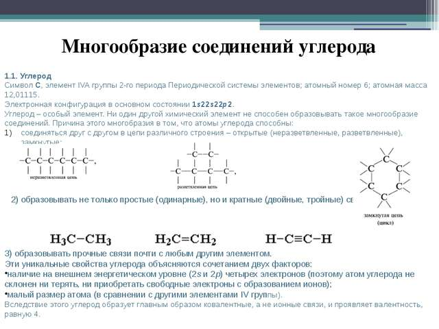 1.1. Углерод СимволС, элемент IVA группы 2-го периодаПериодической системы...