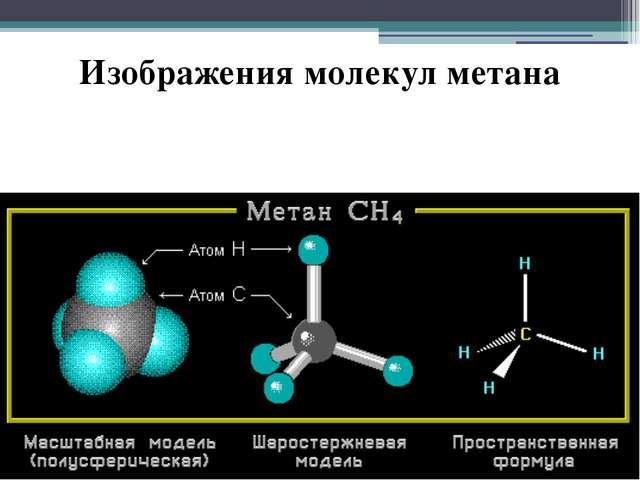 Изображения молекул метана
