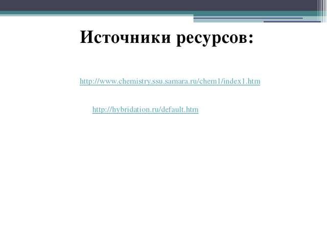 Источники ресурсов: http://www.chemistry.ssu.samara.ru/chem1/index1.htm http:...