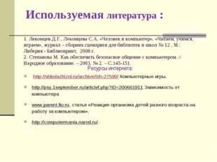 Используемая литература : 1. Лекомцев Д.Г., Лекомцева С.А. «Человек и компью