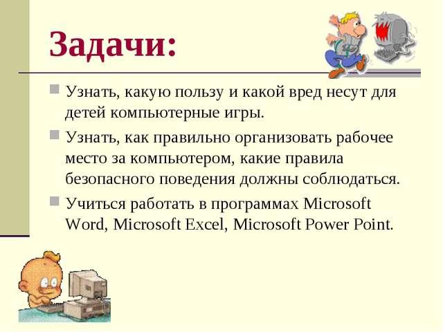 Задачи: Узнать, какую пользу и какой вред несут для детей компьютерные игры....