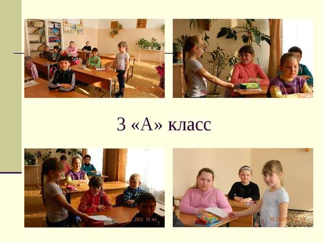 3 «А» класс