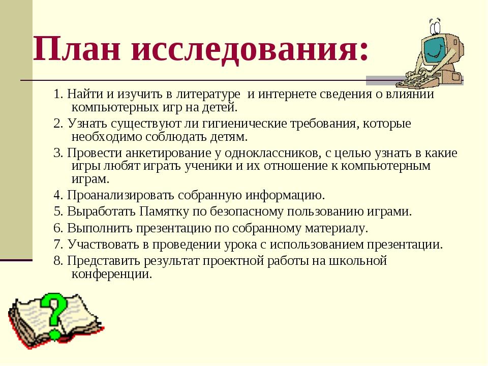 План исследования: 1. Найти и изучить в литературе и интернете сведения о вли...