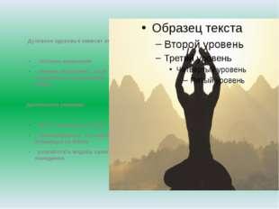 Духовное здоровье зависит от: системы мышления умение определить своё положе