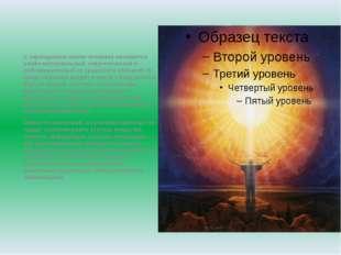 С зарождением жизни человека начинается обмен материальный, энергетический и