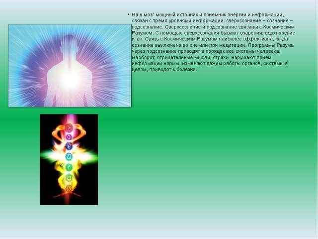 Наш мозг мощный источник и приемник энергии и информации, связан с тремя уро...
